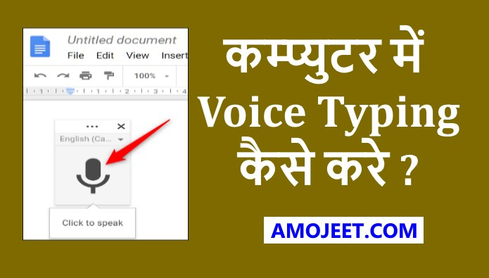 computer-me-voice-typing-kaise-kare-voice-typing-in-hindi