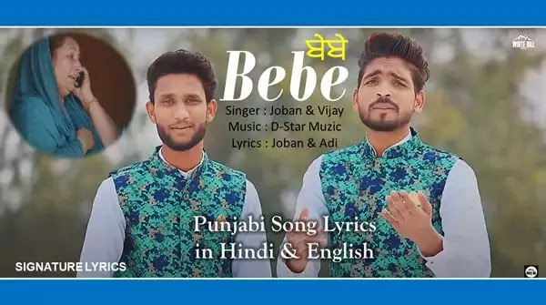 ਬੇਬੇ BEBE LYRICS - Joban and Vijay - D Star