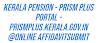 Kerala Pension - Prism Portal | Online Affidavits Submit @prismplus.kerala.gov.in | Online Mobile Registration Process