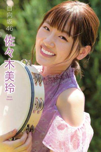Mirei Sasaki 佐々木美玲, Flash スペシャルグラビアBEST 2020年7月25日増刊号
