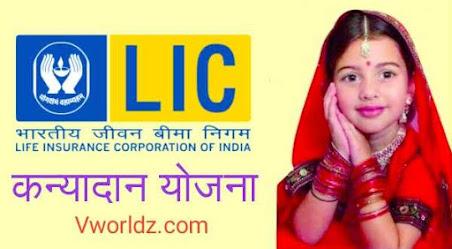 LIC Kanyadan Scheme