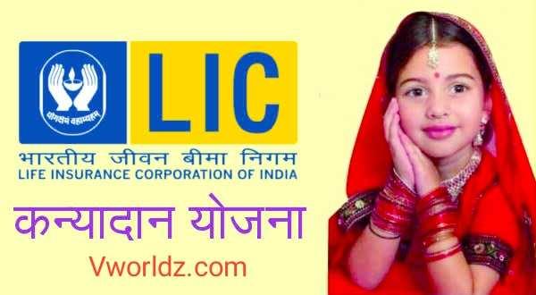 LIC Kanyadan Scheme 2021: New LIC Scheme For Girls