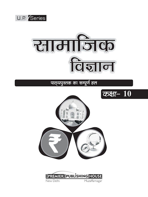 Social Science Class-10 : For UP Board Exam Hindi PDF Book