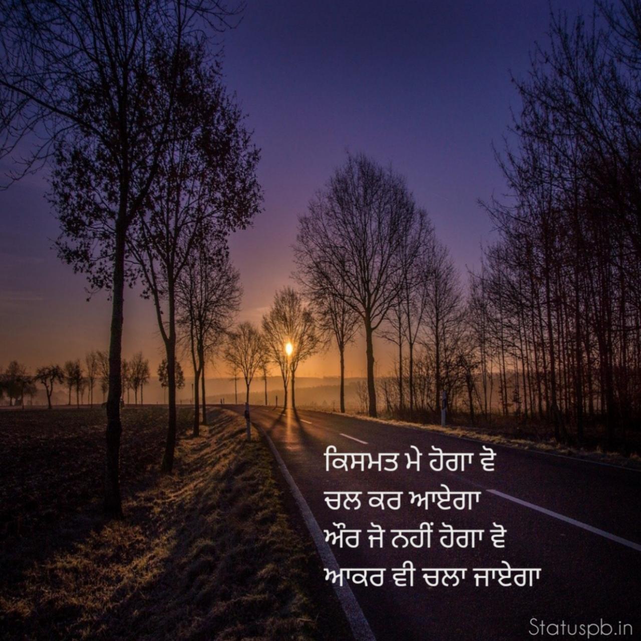 Punjabi Thoughts