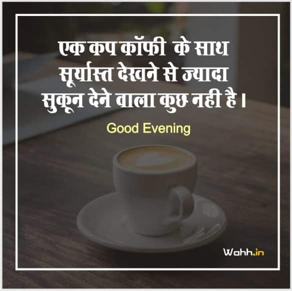 Good Evening Coffee Quotes Images hindi for Instagram