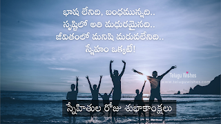 friendship day quotes telugu language