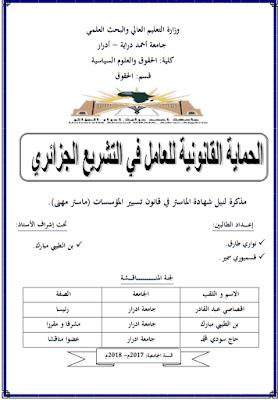مذكرة ماستر: الحماية القانونية للعامل في التشريع الجزائري PDF