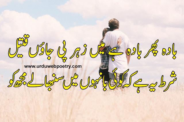 Poetry Love Qateel Shifai In Urdu 2 Lines