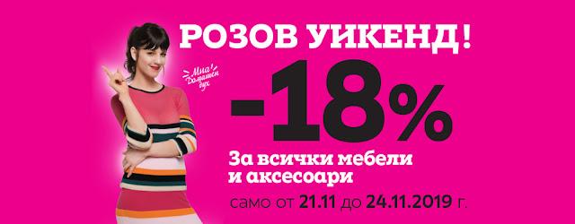 МОМАХ Розов УИКЕНД с -18% на ВСИЧКО