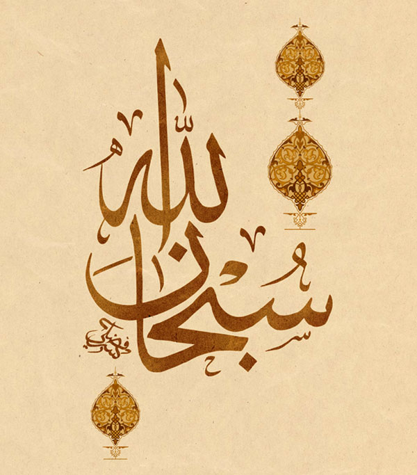 SPREADING THE MESSAGE OF ISLAM : Best Islamic Calligraphy ...