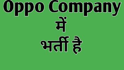 Oppo Company Bharti