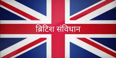 ब्रिटिश संविधान