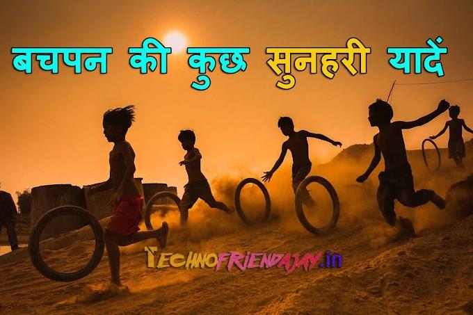 बचपन की कुछ सुनहरी यादें | 90's ki yaadein short story in hindi | 90s childhood memories india