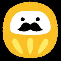 黄色いダルマのいイラスト