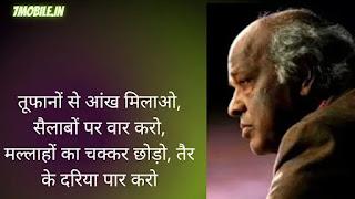 राहत इंदौरी शायरी हिन्दी