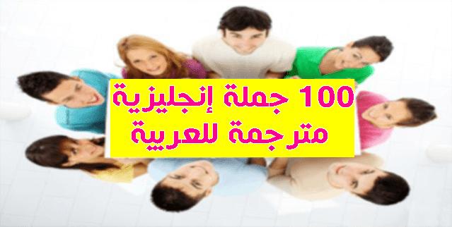 100 جملة إنجليزية مترجمة للعربية | تساعدكم في تعلم الانجليزية