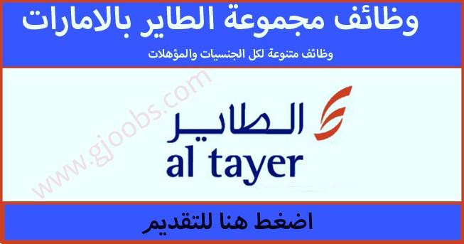 وظائف شاغرة في مجموعة الطاير بدولة الإمارات الرائدة في توزيع العلامات التجارية