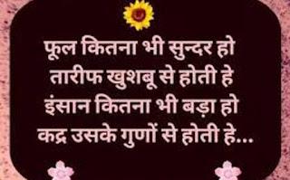 जाट स्टेटस इन हिंदी फॉर फेसबुक ▷ Jaat Status Hindi for Facebook
