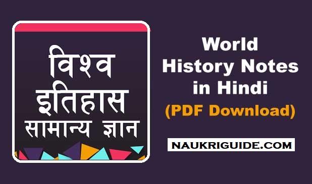विश्व इतिहास World History Notes PDF in Hindi Free Download