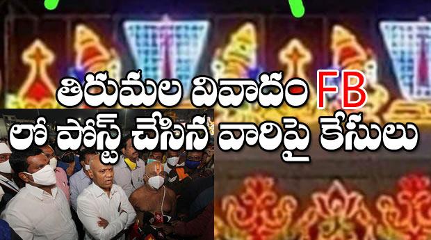tirumala news