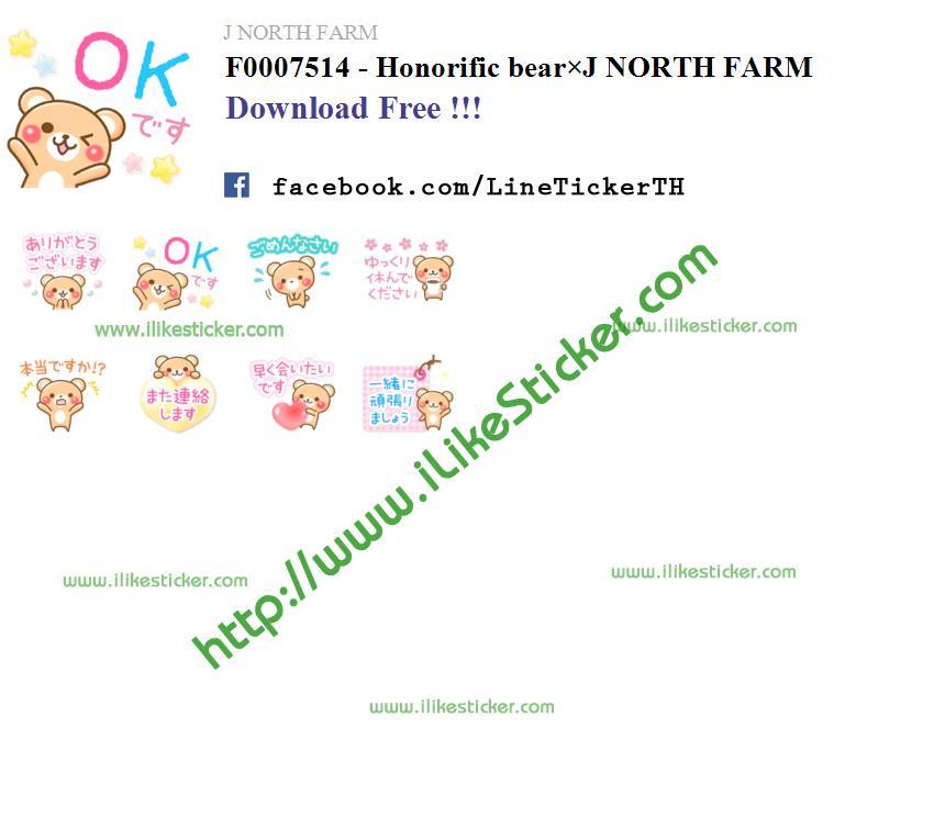 Honorific bear×J NORTH FARM