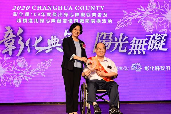 彰化超有愛!表揚傑出身障就業者與超額進用企業