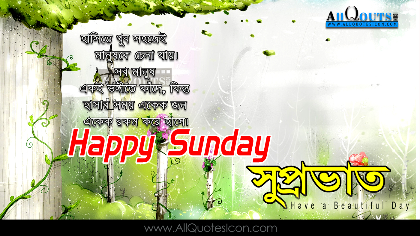 Good Morning Quotes Bengali : Happy sunday good morning quotes in bengali wallpapers