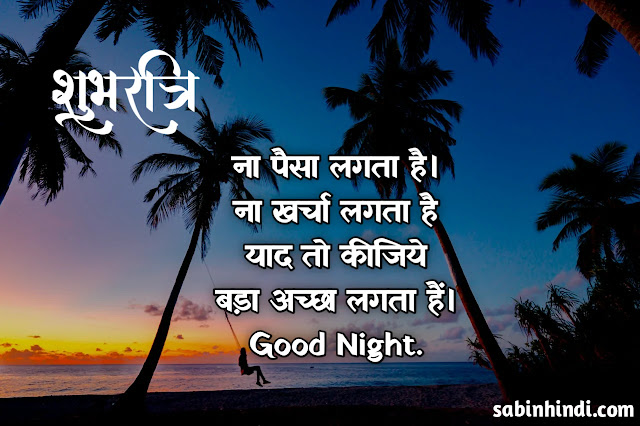 good night quotes in hindi for best friend