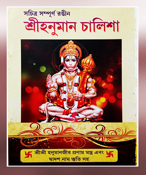 Hanuman Chalisha (শ্রীহনুমান চালিশা)
