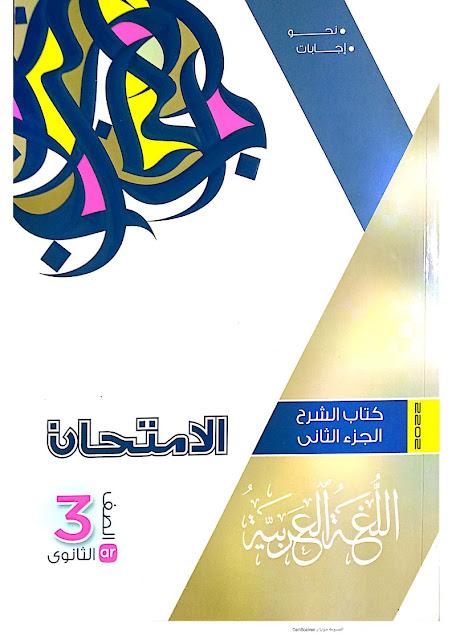 تحميل كتاب الامتحان لغة عربية pdf للصف الثالث الثانوي 2022 (كتاب الشرح الجزء الثانى)