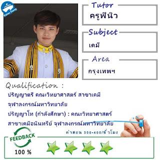 ครูพี่นิว (ID : 13842) สอนวิชาเคมี ที่กรุงเทพมหานคร