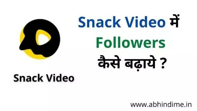 snack video par followers kaise badhaye