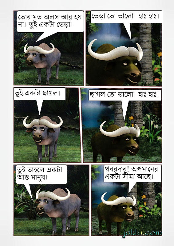 Lazy friend joke in Bengali