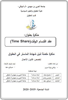 مذكرة ماستر: عقد اقتسام الوقت (Time Share) PDF