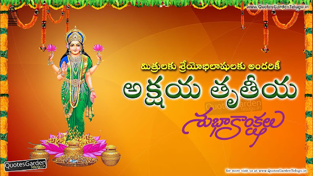 latest Akshaya Triteeya Telugu greetings wishes