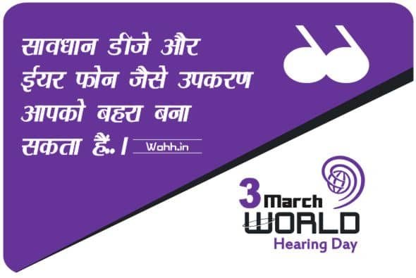 World Hearing Day Messages Posters  In Hindi