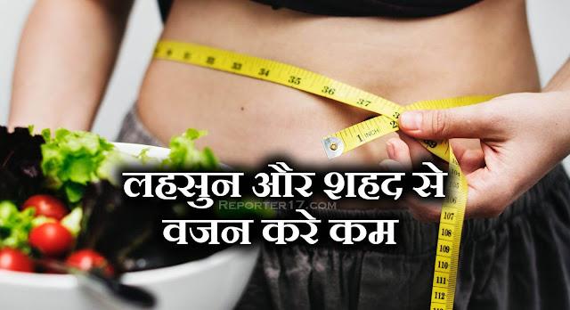 Health Tips : वजन कम करने के लिए सुबह में इस तरह से लहसुन और शहद का सेवन करें