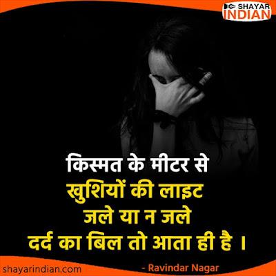 किस्मत का मीटर दर्द भरी शायरी - Kismat Sad Status in Hindi, Dard Bhari SHayari