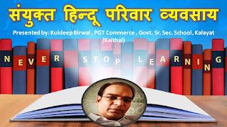 Online Test Series    संयुक्त हिन्दू परिवार व्यवसाय   Joint Hindu family business (HUF) (Revision Test) - Class 11th