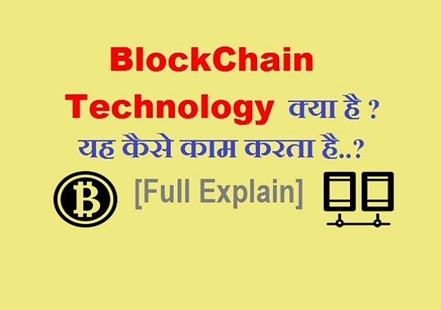 blockchain-technology-kya-hai-in-hindi