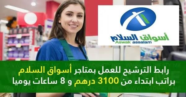 رابط الترشيح للعمل بمتاجر أسواق السلام براتب ابتداء من 3100 درهم و 8 ساعات يوميا