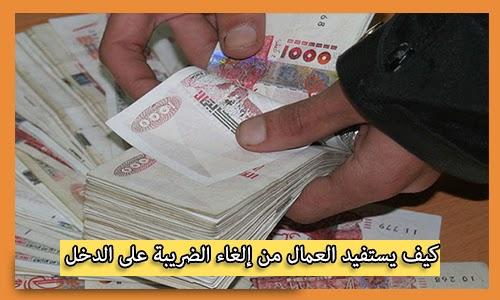 إلغاء الضريبة على الدخل