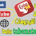 تحميل برنامج tubemate تيوب ميت افضل برنامج لتحميل الفيديوهات برابط مباشر