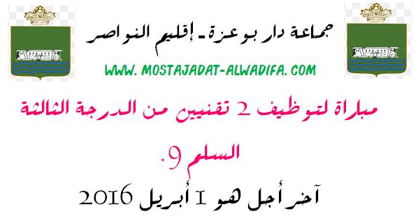 جماعة دار بوعزة - إقليم النواصر مباراة لتوظيف 2 تقنيين من الدرجة الثالثة السلم 9. آخر أجل هو 1 أبريل 2016