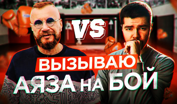 Андрей Ковалев и Аяз Шабутдинов