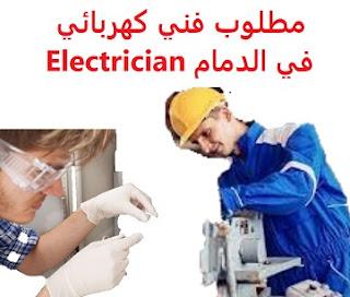 وظائف السعودية مطلوب فني كهربائي في الدمام Electrician