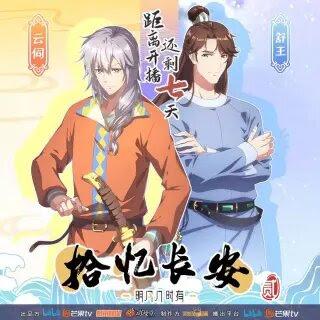 shi yi chang an ming yue ji shi you temporada 2 anime chino