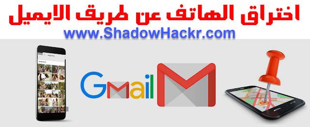 اختراق الموبايل عن طريق الايميل Gmail