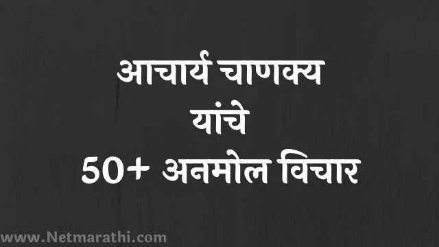 Chanakya-Quotes-in-Marathi