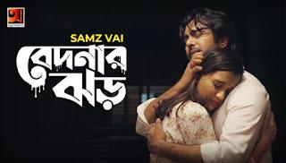 Bedonar Jhor Lyrics (বেদনার ঝড়) Samz Vai